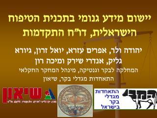 """יישום מידע גנומי בתכנית הטיפוח הישראלית, דו""""ח התקדמות"""