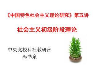 《 中国特色社会主义理论研究 》 第五讲 社会主义初级阶段理论