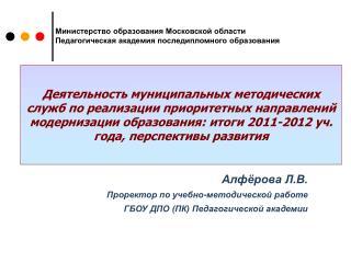 Министерство образования Московской области Педагогическая академия последипломного образования
