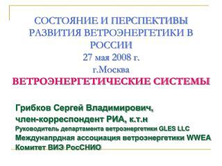 Грибков Сергей Владимирович,  член-корреспондент РИА, к.т.н