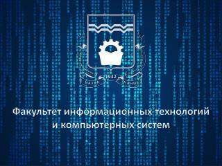Факультет информационных технологий и компьютерных систем