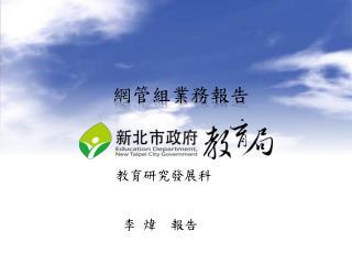 網管組業務報告