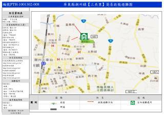 編號 PTH-1001302-008                          屏東縣潮州鎮 【 三共里 】 簡易疏散避難圖