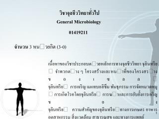 วิชาจุลชีววิทยาทั่วไป General Microbiology