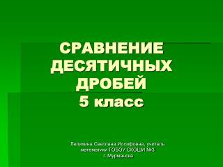 СРАВНЕНИЕ ДЕСЯТИЧНЫХ ДРОБЕЙ 5 класс