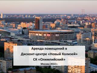 Аренда помещений в Дисконт-центре «Новый Колизей»  СК «Олимпийский» Москва 2014 г.