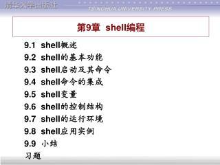 第 9 章   shell 编程