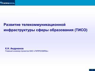 Развитие телекоммуникационной инфраструктуры сферы образования (ТИСО)