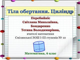 Перебийніс Світлана Миколаївна,  Бондаренко Тетяна Володимирівна , вчителі математики