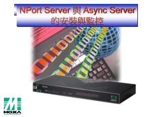 NPort Server  與  Async Server 的安裝與監控