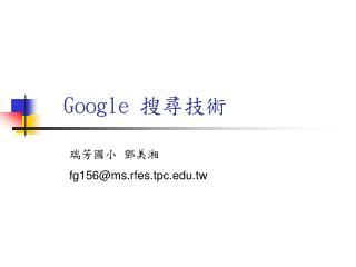 Google  搜尋技術