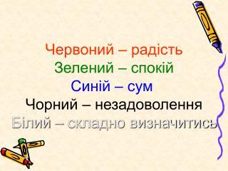 Червоний – радість Зелений – спокій Синій – сум  Чорний – незадоволення