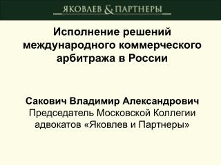 Исполнение решений международного коммерческого арбитража в России