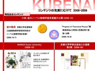 小林・益川ノーベル物理学賞受賞論文公開  (2008-10)