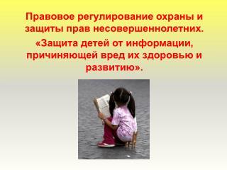 Правовое регулирование охраны и защиты прав несовершеннолетних.