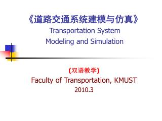 《 道路交通系统建模与仿真 》 Transportation System  Modeling and Simulation