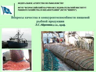Вопросы качества и конкурентоспособности пищевой рыбной продукции Л.С.Абрамова  д.т.н.,  проф.