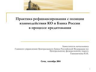 Практика рефинансирования с позиции взаимодействия КО и Банка России  в процессе кредитования