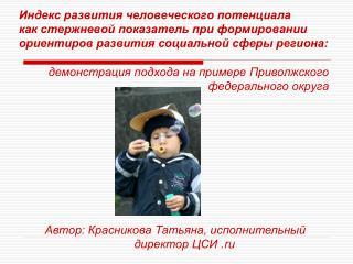 демонстрация подхода на примере Приволжского федерального округа