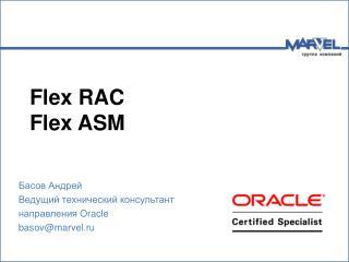 Flex RAC Flex ASM