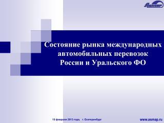 Состояние рынка международных автомобильных перевозок России и Уральского ФО
