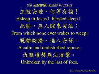 709  主裡安睡 ASLEEP IN JESUS