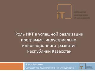 Аскар Кусаинов Сообщество казахстанских ИТ менеджеров