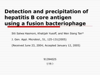 Detection and precipitation of hepatitis B core antigen using a fusion bacteriophage