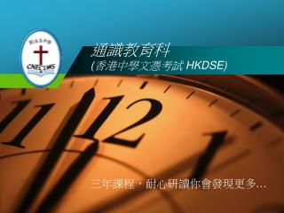 通識教育科  ( 香港中學文憑考試  HKDSE)