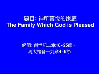 題目 :  神所喜悅的家庭  The Family Which God is Pleased