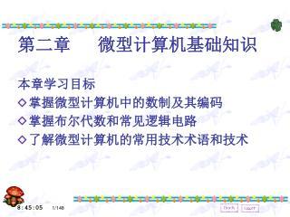 第二章   微型计算机基础知识 本章学习目标 掌握微型计算机中的数制及其编码  掌握布尔代数和常见逻辑电路  了解微型计算机的常用技术术语和技术