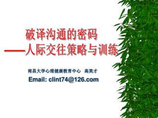 南昌大学心理健康教育中心   高美才 Email: clint74@126