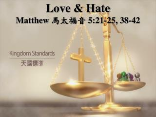 Love & Hate Matthew  馬太福音  5:21-25, 38-42