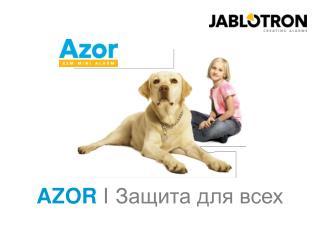 AZOR  I Защита для всех