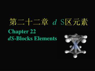第二十二章  d  S 区元素