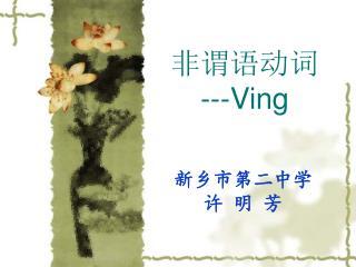 非谓语动词 ---Ving
