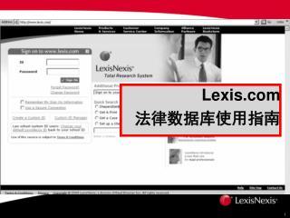 Lexis 法律数据库使用指南