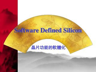 Software Defined Silicon