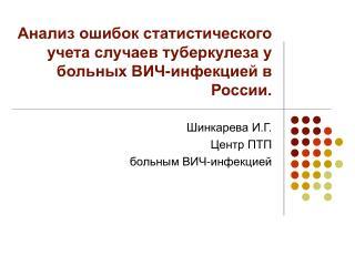 Анализ ошибок статистического учета случаев туберкулеза у больных ВИЧ-инфекцией в России.