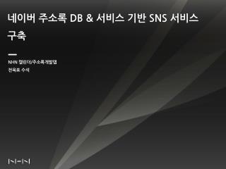 네이버 주소록  DB &  서비스 기반  SNS  서비스  구 축