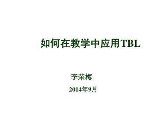 如何在教学中应用 TBL