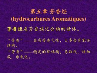 第五章 芳香烃 (hydrocarbures Aromatiques)
