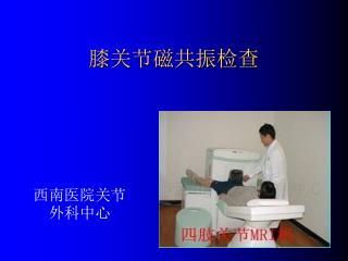 膝关节磁共振检查