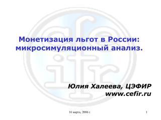 Монетизация льгот в России :  микросимуляционный анализ .