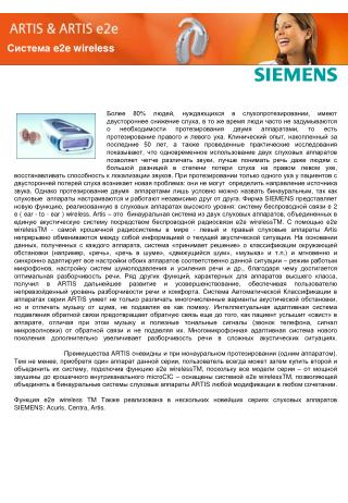Система  e2e wireless