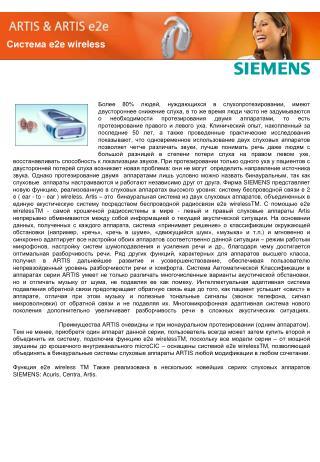 Система  e2e wireless