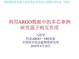 利用 ARGO 数据中的多芯事例研究强子相互作用