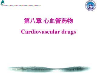第八章 心血管药物 Cardiovascular drugs