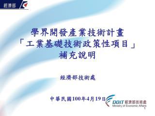 經濟部技術處 中華民國 100 年 4 月 19 日