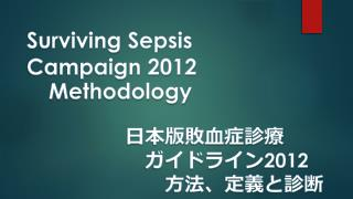 Surviving  Sepsis Campaign  2012 Methodology